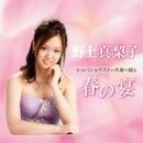 【カード販売】野上真梨子 / ショパン&リストの名曲で綴る 春の宴