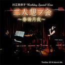 【カード販売】川江美奈子_Birthday Special Live 二人想フ会_春待月夜