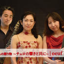 【カード販売】AKJ (Akio・Kanako・Jinko)Live in The Glee