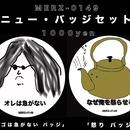 Metal Badges Set (MERZ-0149)