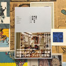 『世界一美しい本を作る男』シュタイデルとの旅 : DVDブック