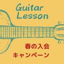 ギターレッスン春のキャンペーン