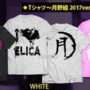 月野恵梨香「ツアーTシャツ2017」