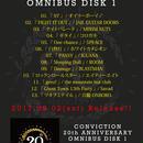 【CD】コロガキ収録!「コンビクション20周年記念オムニバスアルバム」
