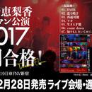 月野恵梨香 ワンマン公演2017収録DVD「人間合格!」