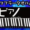 中村ピアノ「マフラータオル」