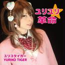 「ユリユリ革命」Vocal Ver. ダウンロード/Download