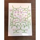西田香代子のテケカラペ アイヌ刺繍