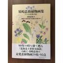 須崎忠助植物画集 「大雪山植物其他」