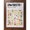 『IN/SECTS』7号