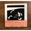 常玉 SANYU 1895-1966 モンパルナスの華人画家