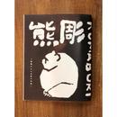 熊彫 〜義親さんと木彫りの熊〜