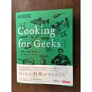 料理の科学と実践レシピ