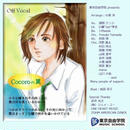Cocoroの翼【off vocal】(mp3)