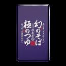 飛島屋(天保そば2束・飛魚めんつゆ1本セット)