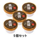 魚醤アイス(5個セット)