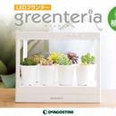 DeAGOSTINI LEDプランターグリンテリア 多肉植物用栽培機  監修TOKIIRO 【数量限定特価】