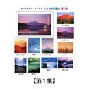 ポストカードセット 10枚入 (4種類掲載)