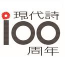 アンソロジー詩集「現代詩100周年」