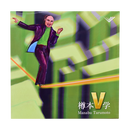 樽本 学「V」