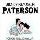 町山智浩の映画ムダ話72 ジム・ジャームッシュ監督「パターソン」2016年。 パターソンの寝方、ローラという名前、バスの運転、昼食時の詩作、双子、豹柄、ランドリーのラッパー……。