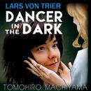 町山智浩の「映画の謎を解く」② ラース・フォン・トリアー監督『ダンサー・イン・ザ・ダーク』(2000年)。なぜ、これが「黄金の心」三部作なのか?最後の字幕の意味は?