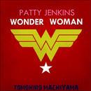 町山智浩の映画ムダ話62 パティ・ジェンキンス監督『ワンダーウーマン』(2017年)。ワンダーウーマンは、スーパーマンと違って、なぜ人を殺すのか?  母の語る神話はなんとウソばっかり!