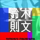 町山智浩の映画ムダ話③ 鈴木則文(2014年5月15日没)「下品こそ、この世の華」。