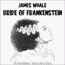 町山智浩の映画ムダ話98 ジェームズ・ホエール監督『フランケンシュタインの花嫁』(1935年)。 『フランケンシュタイン』の続編は是枝裕和監督最愛の映画。孤独に苦しんだ人造人間が……。