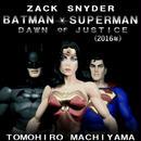 町山智浩の映画ムダ話23 もう観た人のための『バットマンVSスーパーマン』。 アメリカで映画批評家やコミック・ファンから叩かれまくっている理由は? 最後に出てくるアレはいったい何?