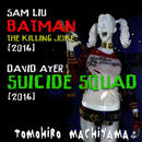町山智浩の映画ムダ話33『スーサイド・スクワッド』と『バットマン:キリング・ジョーク』 この夏公開されたDCコミックスの映画化2本はなぜ炎上したのか?