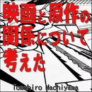 町山智浩の映画ムダ話⑧ 「映画と原作の関係について考えた」。『ホットロード』から始まって、映画は原作に忠実であるべきなのか?原作に忠実なのがいい映画なのか?