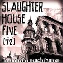 町山智浩の「一度は観ておけこの映画」16 『スローターハウス5』(72年)。 主人公ビリーは、四次元に住むトラルファマドール星人に誘拐されて動物園に入れられ……。