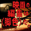 町山智浩の映画ムダ話⑪ 「映画は編集で決まる!」どんな脚本もどんな撮影もどんな演出も最終的にどれを使うか決めるのは編集だ。