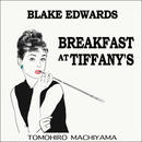 町山智浩の映画ムダ話102 ブレイク・エドワーズ監督、オードリー・ヘップバーン主演『ティファニーで朝食を』(61年)。ニューヨークで自由奔放な生活を送る謎の美女ホリーと作家志望の青年のラブストーリー。