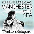 町山智浩の映画ムダ話51『マンチェスター・バイ・ザ・シー』(2016年)。 ケネス・ロナーガン監督はなぜ、こんなにも救われない過ちの物語を作ったのか?前作『マーガレット』にその秘密があった!