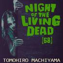 町山智浩の「一度は観ておけこの映画」19 ジョージ・A・ロメロ『ナイト・オブ・ザ・リビング・デッド』(68年)。 ゾンビ映画はここから始まった!