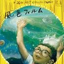 『風色フィルム』