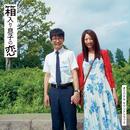 "【CD】高田漣 ""映画「箱入リ息子の恋」オリジナル・サウンドトラック"""