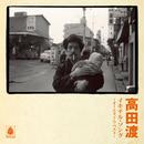 """【CD】高田渡  """"イキテル・ソング ~オールタイム・ベスト~"""""""