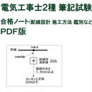 電気工事士2種筆記試験合格ノート(配線設計 施工方法 鑑別など)PDF版