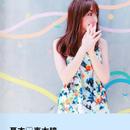 [数量限定]フォトブック&エッセイ 2017「夏本」(直筆サイン入り)