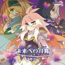 【CD】魔神少女3主題歌 『未来への円舞』