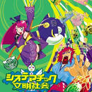 【CD】システマチック文明社会