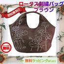 刺繍 バッグ ブラウン ロータス 大きめ レディース 送料無料 v1080