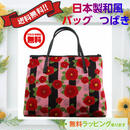 日本製 和柄 バッグ 椿 ブラック ピンク 花柄 送料無料 浴衣 8963