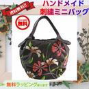 刺繍 バッグ ブラック コスモス ミニ シルク ハンドメイド ベトナム v1110