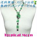 マグネット 磁石 アクセサリー ネックレス ブレスレット ライトグリーン va0082