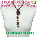 マグネット 磁石 アクセサリー ネックレス ブレスレット レッドブラウン va0083