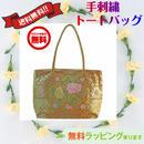 ビーズ 刺繍 バッグ ゴールド シルク 着物 トート ハンドメイド v0978